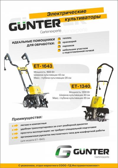 Культиватор электрический GUNTER ET-1643