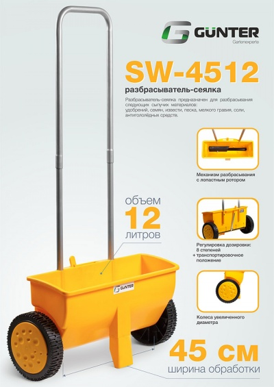 Разбрасыватель-сеялка GUNTER SW-4512