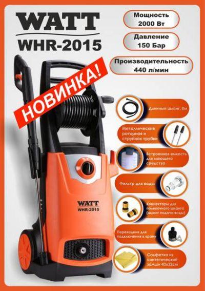 Мойка высокого давления Watt WHR-2015