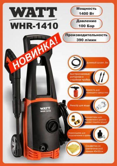 Мойка высокого давления Watt WHR-1410